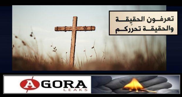 akhbar-3a-nar2-Hakika