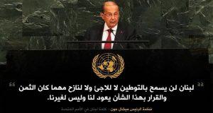Aoun-NO-TAWTIN