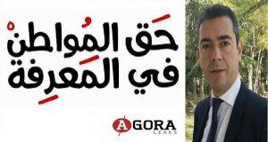 agora-Wadih Akel