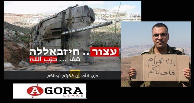 agora-israel-hezbola