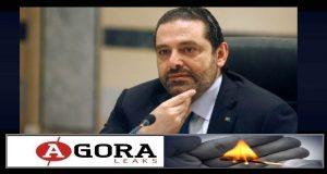 akhbar-Hariri-saad